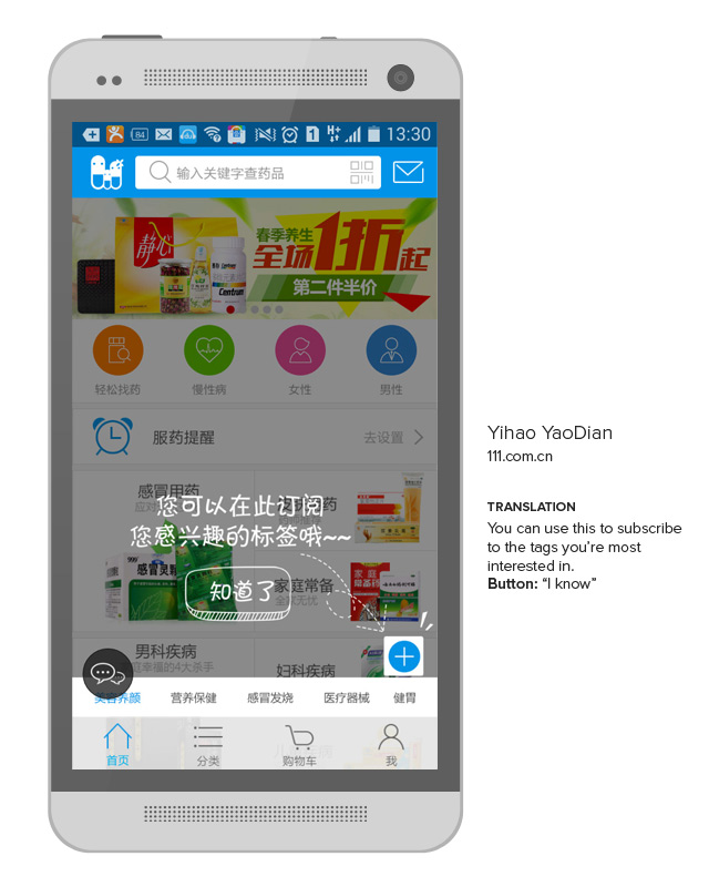 Chinese UI Consulting: China User Interface Design Help