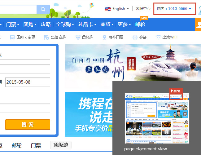 customer-service-placement-ctrip