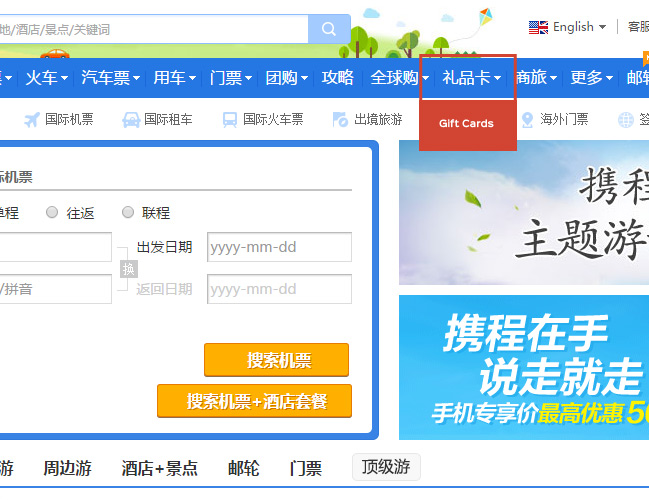 gift-cards-ctrip