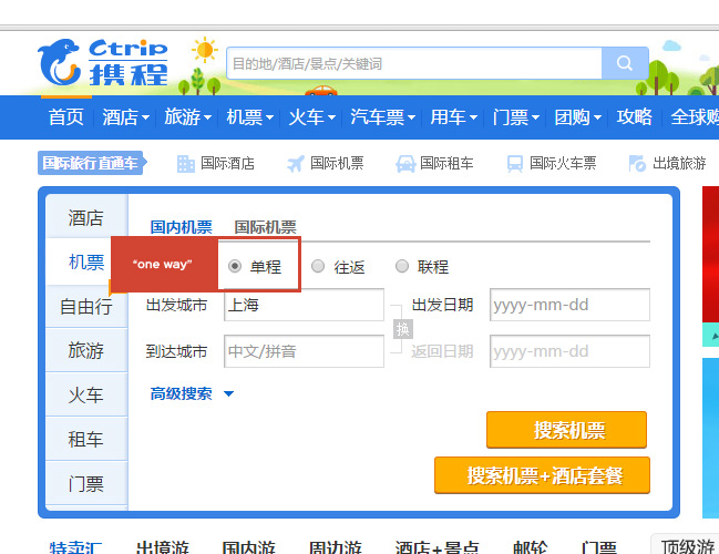 one-way-ctrip