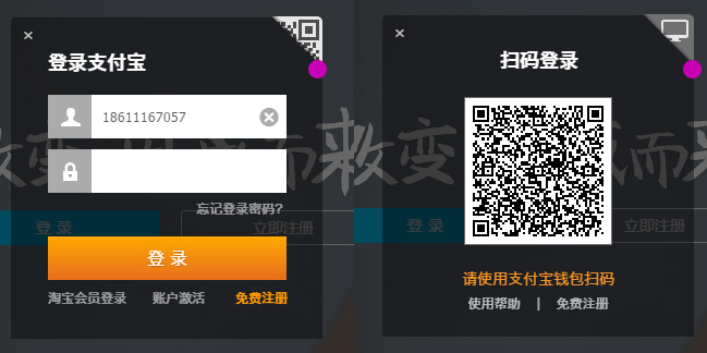 Chinese Site App Login Form User Interface