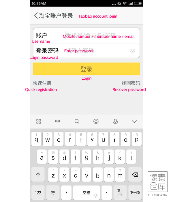 Chinese UI Analysis: Chinese app login screen