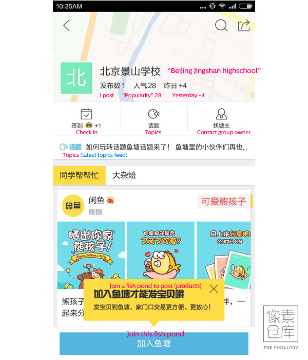 Chinese mobile user interface design: xianyu group landing page