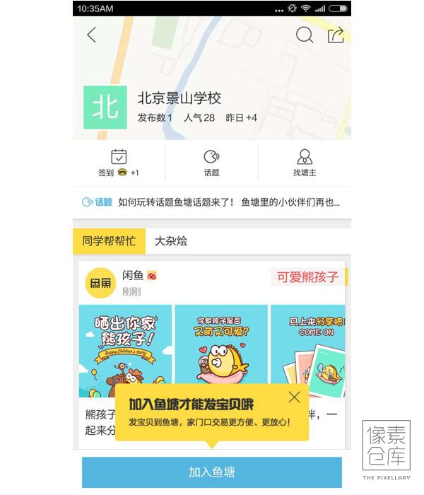 xianyu-app-yu-tang-chinese-ui