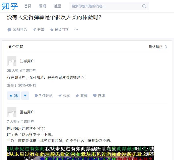 Chinese User Behavior: zhihu