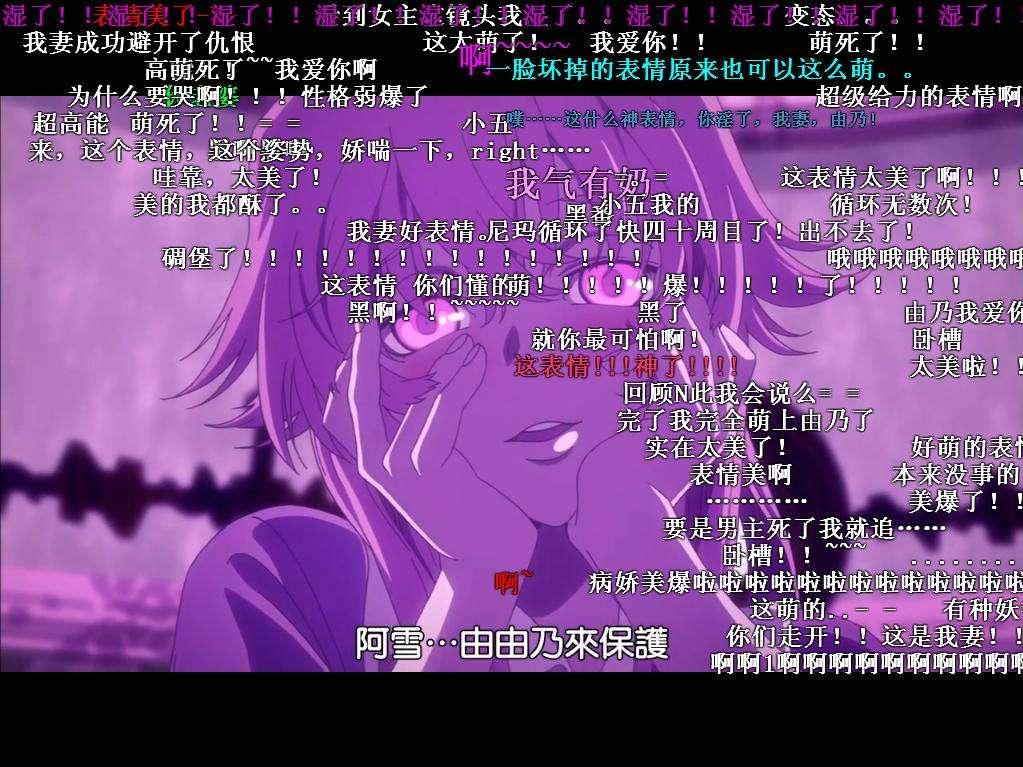 Chinese User Behavior: Barrage Video